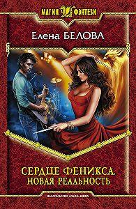 Елена Белова -Сердце феникса. Новая реальность
