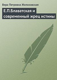 Вера Петровна Желиховская -Е.П.Блаватская и современный жрец истины