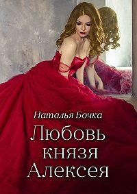 Наталья Бочка -Любовь князя Алексея