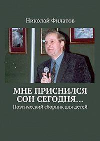 Николай Филатов -Мне приснился сон сегодня…
