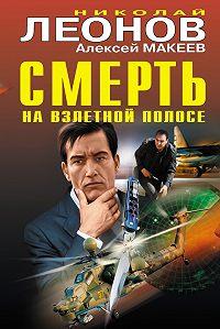 Николай Леонов -Смерть на взлетной полосе