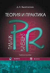 Дмитрий Вылегжанин -Теория и практика паблик рилейшнз: учебное пособие