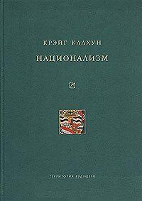 Крэйг Калхун -Национализм