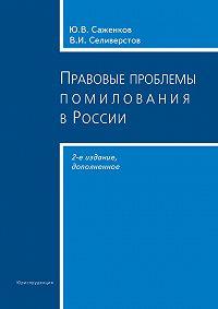 Вячеслав Селиверстов, Юрий Саженков - Правовые проблемы помилования в России
