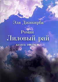 Эля Джикирба - Лиловыйрай. Книга вторая