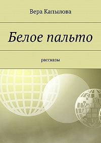 Вера Капылова -Белое пальто. рассказы