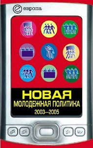 Павел Данилин - Новая молодежная политика (2003-2005 г.г.)