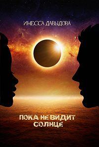 Инесса Давыдова - Пока не видит Солнце