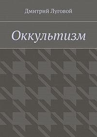 Дмитрий Луговой -Оккультизм