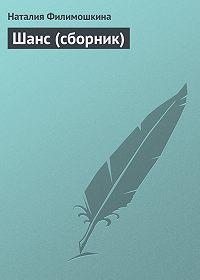 Наталия Филимошкина -Шанс (сборник)