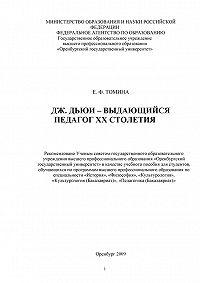 Елена Томина -Дж. Дьюи – выдающийся педагог XX столетия