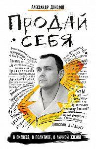 Александр Донской -Продай себя