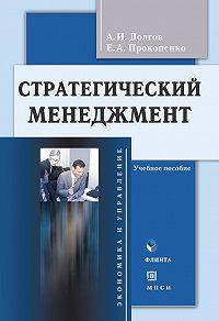 Александр Иванович Долгов -Стратегический менеджмент. Учебное пособие
