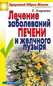 Екатерина Алексеевна Андреева -Лечение заболеваний печени и желчного пузыря