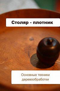 Илья Мельников -Основные техники деревообработки