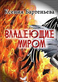 Ксения Бартеньева - Владеющие миром