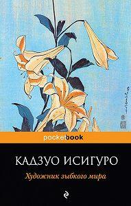 Кадзуо  Исигуро -Художник зыбкого мира