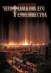 Руслан Муртазаев -Чернокнижник Его Темнейшества