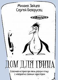 Сергей Белорусец -Дом для Гвина