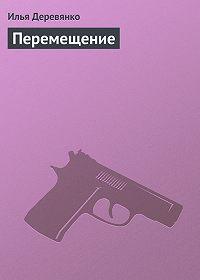 Илья Деревянко -Перемещение