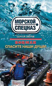 Сергей Зверев -Спасите наши души!