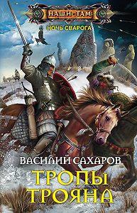 Василий Сахаров -Тропы Трояна