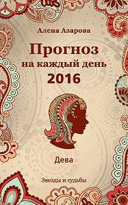 Алена Азарова -Прогноз на каждый день. 2016 год. Дева