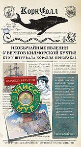 Улисс Мур -Корабль времени