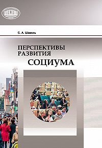 Сергей Шавель -Перспективы развития социума