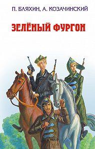 Александр Козачинский -Зеленый фургон