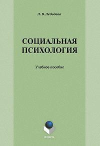 Л. В. Лебедева -Социальная психология: учебное пособие