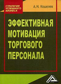 Антон Николаевич Кошелев -Эффективная мотивация торгового персонала