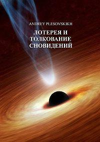 Andrey Plesovskikh -Лотерея и толкование сновидений