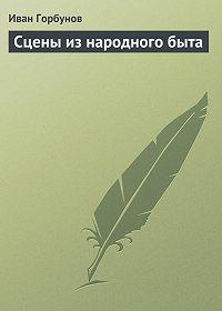 Иван Горбунов - Сцены из народного быта