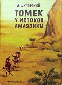 Альфред Шклярский -Томек у истоков Амазонки