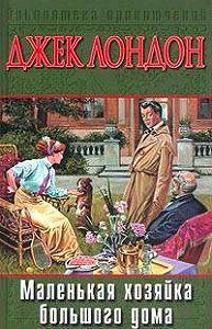 Джек Лондон - Маленькая хозяйка Большого дома