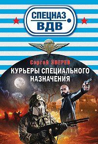 Сергей Зверев - Курьеры специального назначения