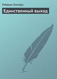 Ребекка Уинтерз -Единственный выход
