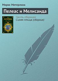 Морис Метерлинк -Пелеас и Мелисанда