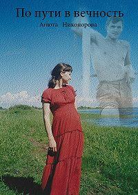 Анюта Никонорова -Попути ввечность