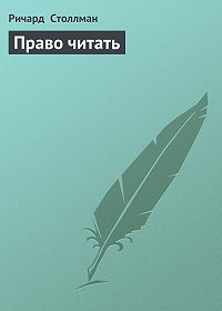 Ричард Столлман -Право читать