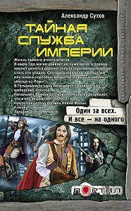Александр Сухов -Тайная Служба Империи