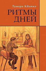 Тамара Петровна Квитко -Ритмы дней
