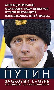Коллектив Авторов -Путин. Замковый камень российской государственности
