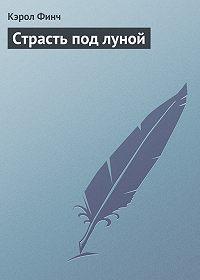 Кэрол Финч - Страсть под луной