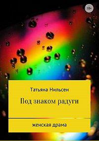 Татьяна Нильсен -Под знаком радуги