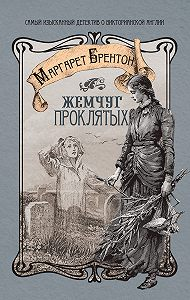 Маргарет Брентон -Жемчуг проклятых