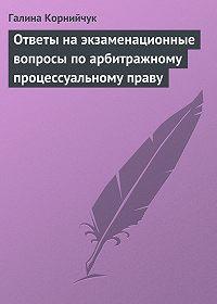 Галина Корнийчук -Ответы на экзаменационные вопросы по арбитражному процессуальному праву