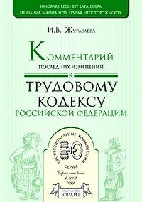 Ирина Журавлева -Комментарий последних изменений к трудовому кодексу Российской Федерации