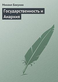 Михаил Бакунин -Государственность и Анархия